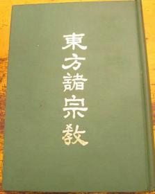 东方诸宗教