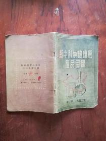 【新中科学玻璃厂 产品目录 1952年第二期