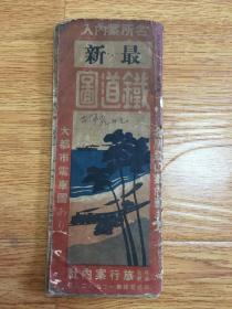1929年日本出版《最新铁道图》折叠长幅157*19.3厘米,有台湾、朝鲜铁道图,有名所案内、名所登山案内图、大都市电车图
