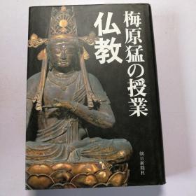 梅原猛の授业 仏教
