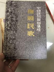 抚顺民歌(中国民间歌曲集成--辽宁卷抚顺分卷)