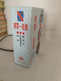 将军—总统(全3册有外盒)