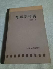 电影学论稿((86年1版1印4500册/精装