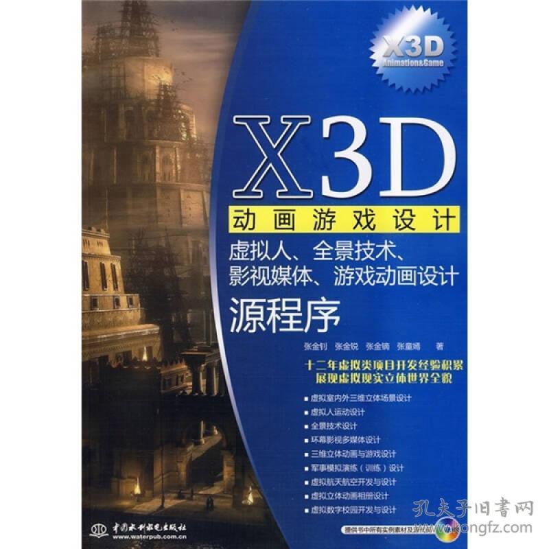 X3D动画游戏设计铝件设计图片