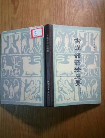 古汉语语法提要(精装)