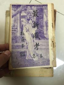 民国23年类似创刊号【最新戏考】梅兰芳题刊名