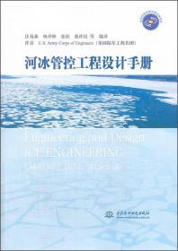 T-河冰管控工程设计手册