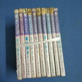 黄易 玄幻系列-星际浪子-卷1~卷10-十册全-口袋本