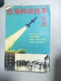 (正版现货~)台海两岸战事回顾9787507505153