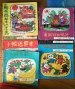 计算故事【3-4岁上、下、4-5岁上、下、5-6岁上、下、6-7岁上、下】共7本合售