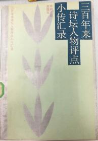 三百年来诗坛人物评点小传汇录【1986年1版1印3千册】