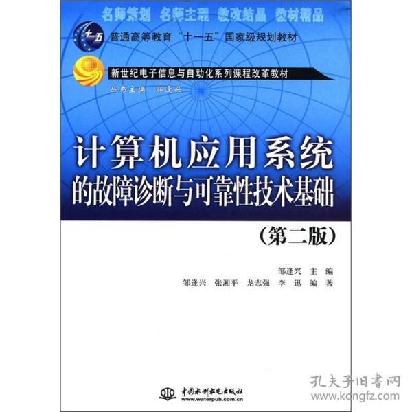 9787508493008计算机应用系统的故障诊断与可靠性技术基础(第二版)