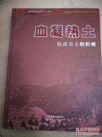 血凝热土 抗战史上的忻州