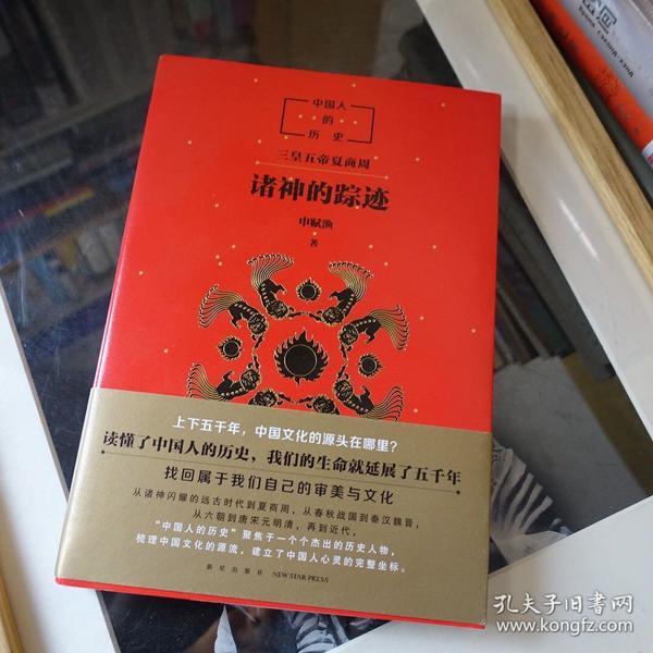 中国人的历史:诸神的踪迹(申赋渔签名本)