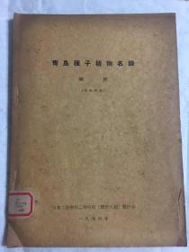 山东大学学报二卷四期单行本:青岛种子植物名录