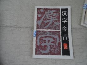 中学生文库——汉字今昔