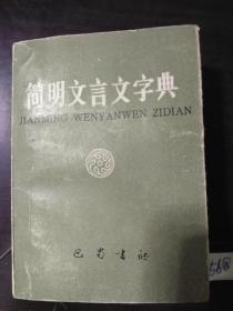 简明文言文字典