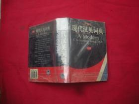 外研社:现代汉英词典(新版)品佳。