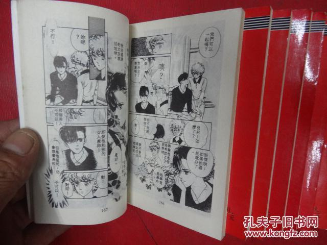 【图】旧书-漫画迷情(1-13)_不详_孔夫子漫画虫74芋月光图片