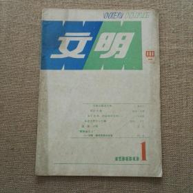 《文明》丛刊  创刊号 1980年