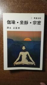 密宗 静坐 瑜伽(绝对低价,绝对好书,私藏品还好,自然旧)