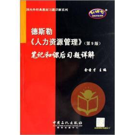 德斯勒《人力资源管理》(第9版)笔记和课后习题详解