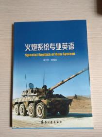 火炮系统专业英语