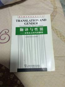 翻译与性别:女性主义时代的翻译