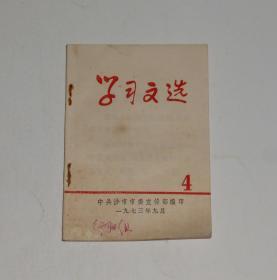 学习文选4(批林) 1973年