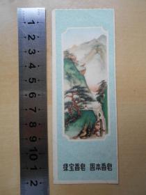 50年代【上海公私合营五洲绿宝香皂,固本香皂】广告书签
