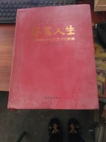 藝為人生:徐悲鴻的學生們藝術文獻集 (大16開 軟精裝)