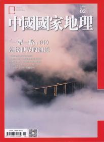 中国国家地理.一带一路(中)连接世界的通道[2016年第2期,总第92期]