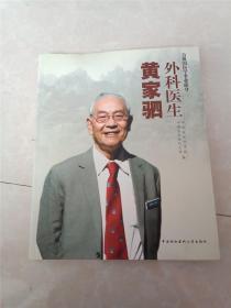 为祖国医学事业献身—外科医生黄家驷(16开铜版纸画册,1版1印)