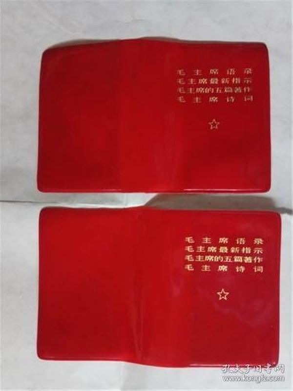 毛主席语录诗词红封皮。2个