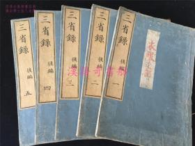 1863年精写刻《三省录》后编5册全。江户古代衣食住行的笔记考证之类,如记有享保15年的物价记录等,辑自各古籍资料。分衣食之部、饮食之部、住居之部、轩之忍等。文久3年官许刊行。