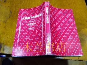 原版日文书 公爵阁下の真珠姬 弓月あや 笠仓出版社 2016年10月 50开平装