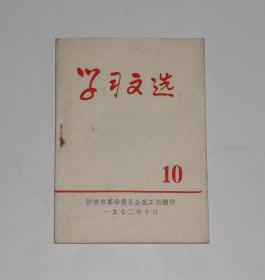 学习文选10(批刘) 1972年