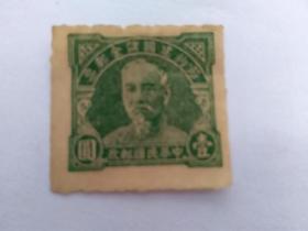 林森像·节建储金纪念票