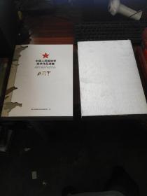 中國人民解放軍美術作品選集 .     。。