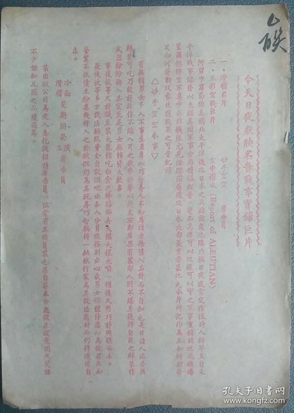 民国时期上海上映的《名贵战事实录巨片》电影说明书