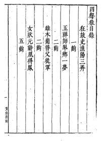 四声猿 /作者:徐渭/147页(复印本)古籍