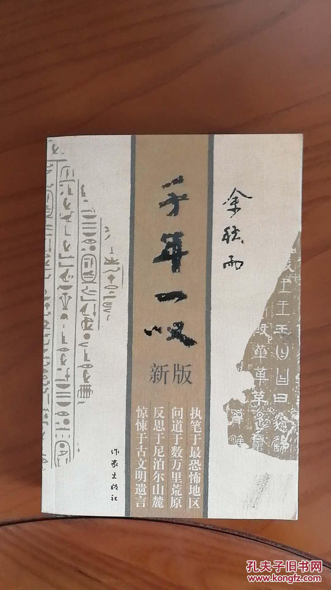 千年一嘆_余秋雨著_孔夫子舊書網圖片