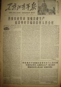 """《黑龙江青年报》【北京五中的""""金日成班"""",有照片】"""
