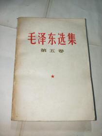毛泽东选集 第五卷 77年一版一印