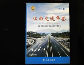 江西交通年鉴2010
