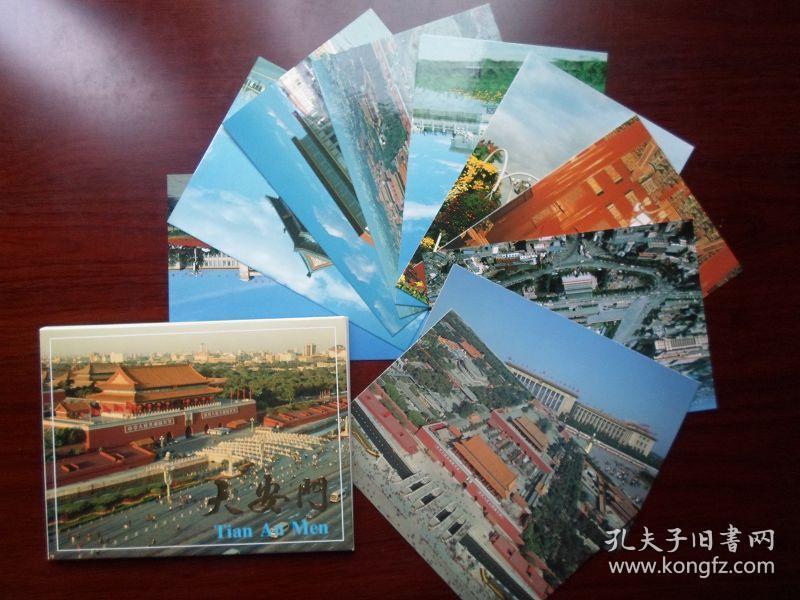 非常精美 北京天安门城楼全景明信片 中英文10全原盒片