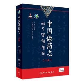 中國傣藥志
