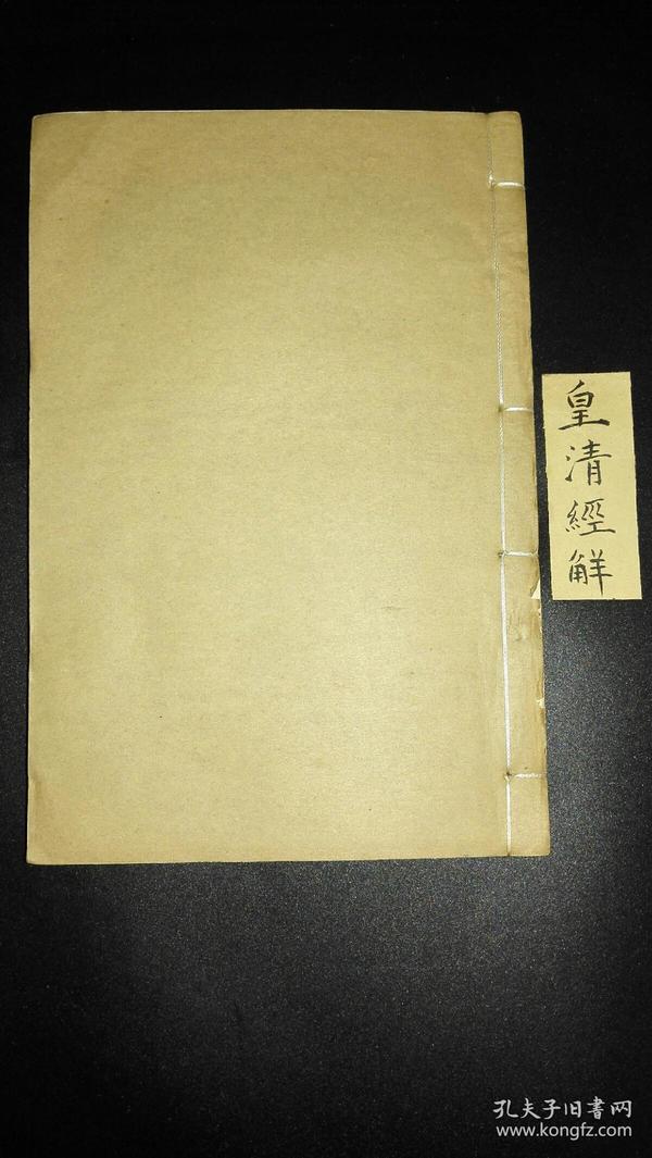 仪礼校勘记~皇清经解之零种~十八卷一厚册一套全~光绪十三年白纸精印