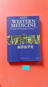 西洋医学史 丁福保 著 东方出版社 9787506027236