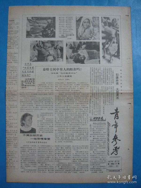 """《青年参考》报1987年1月2日,第1期。87年是""""收容安置无家可归者国际年""""!"""